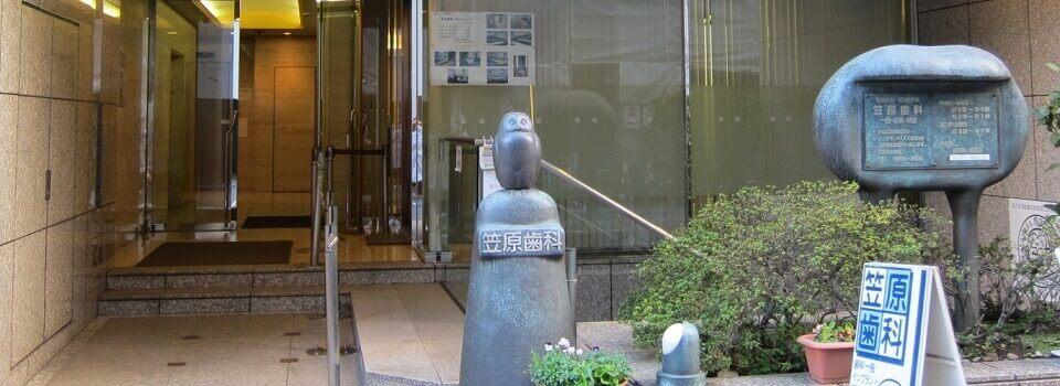 笠原歯科 人形町
